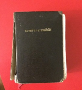 พระคัมภีร์เล่มเก่า