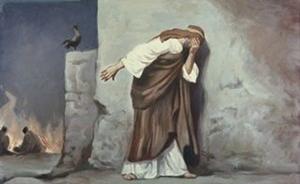 เปโตรเมื่อปฏิเสธพระเยซู